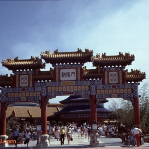 Epcot: China Pavilion, Paifang Gate